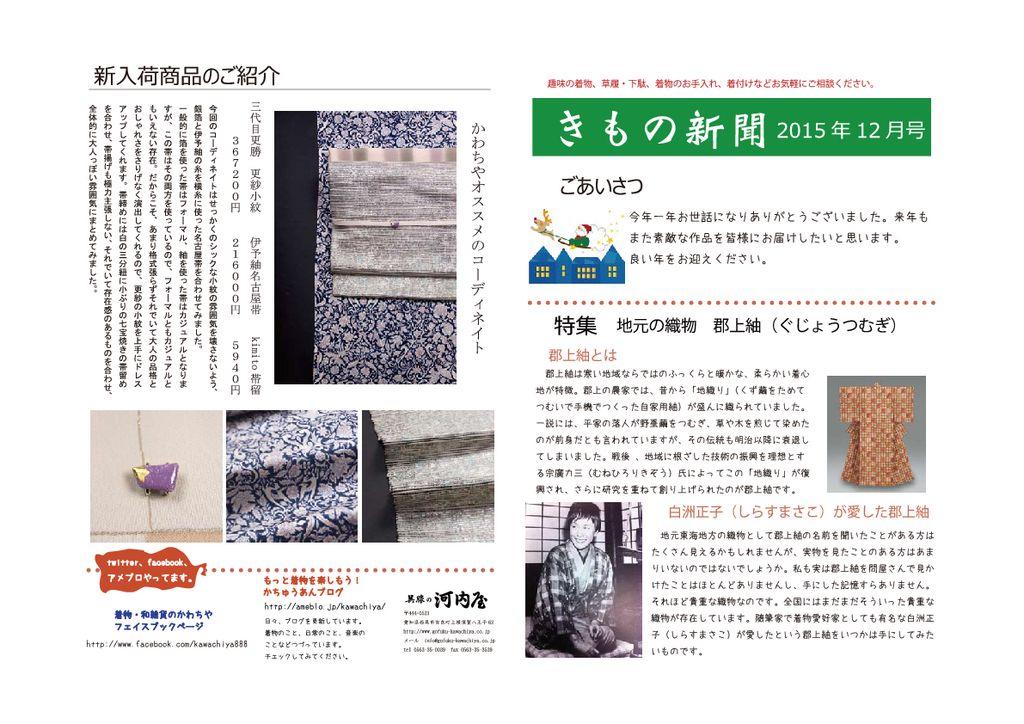 着物新聞2015年12月号b4
