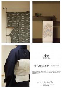 thumbnail of 貴久樹表