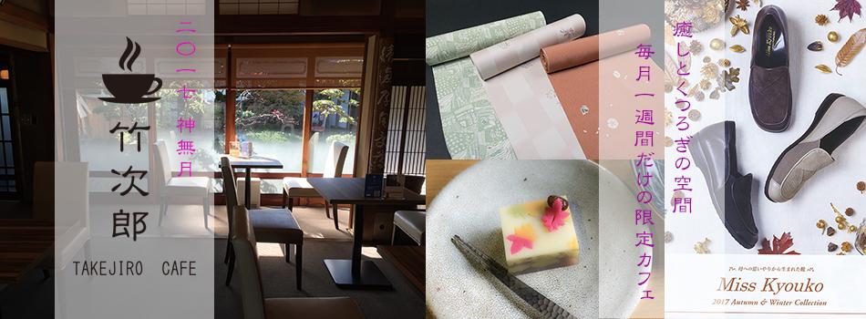 竹次郎カフェ10月