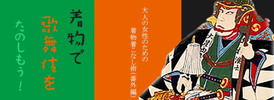 歌舞伎 着物