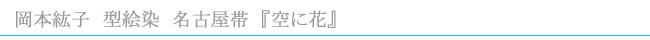 岡本紘子 型絵染名古屋帯『空に花』
