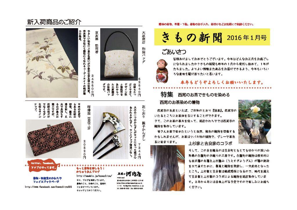 着物新聞2016年1月号b4
