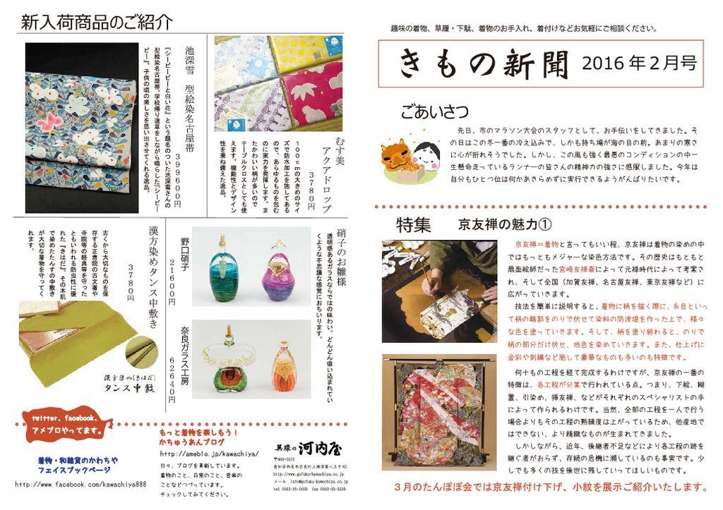 着物新聞2016年2月号おもてb4