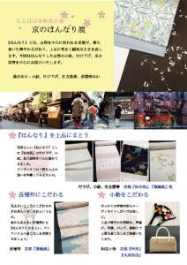 thumbnail of たんぽぽ会2