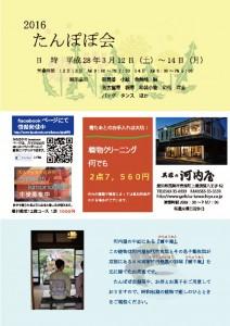 thumbnail of 2016たんぽぽ会1