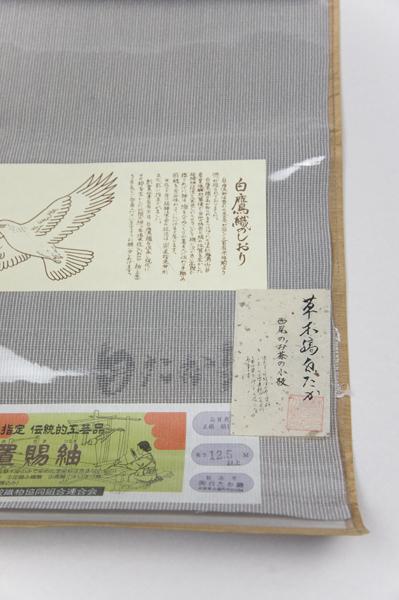 白鷹お召(白鷹紬)