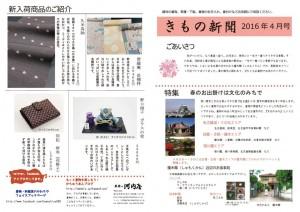 thumbnail of 着物新聞2016年4月号