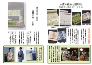 thumbnail of 白鷹お召展2