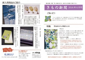 thumbnail of 着物新聞2016年6月号