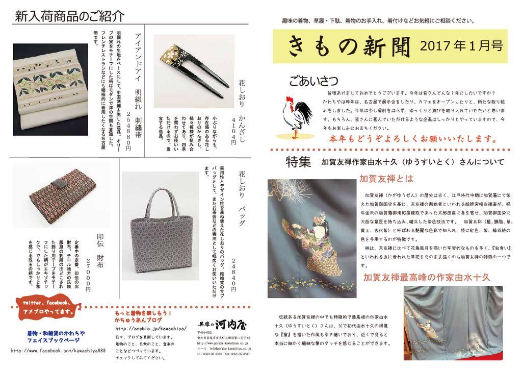 きもの新聞2017年1月号No.1