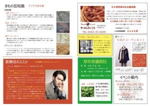thumbnail of 着物新聞2017年2月号うら