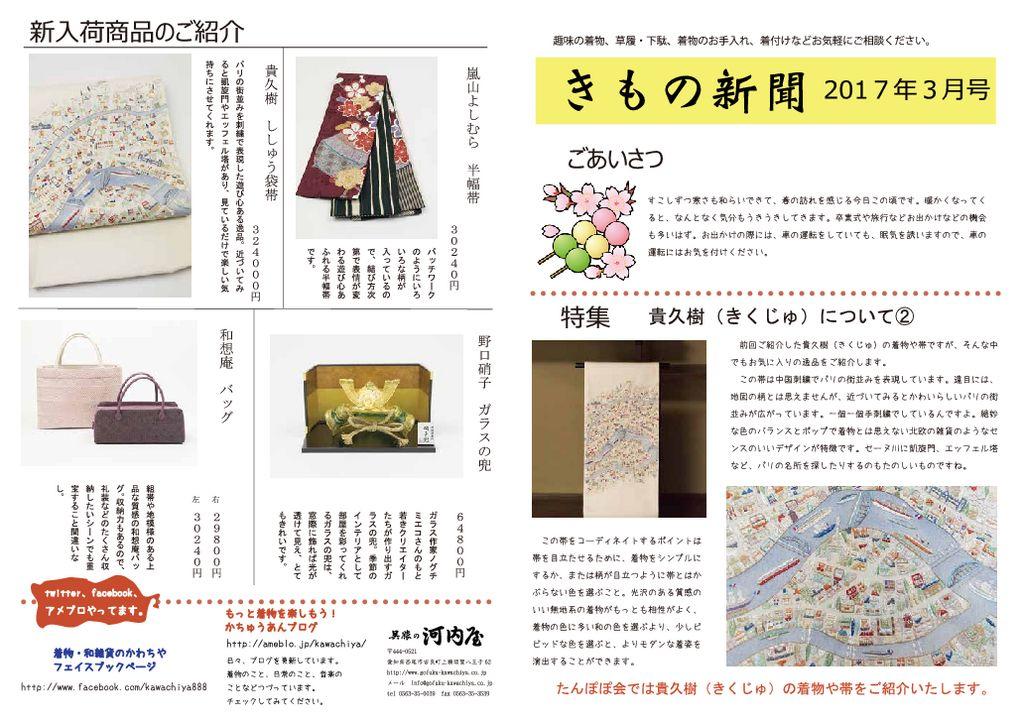 着物新聞2017年3月号表