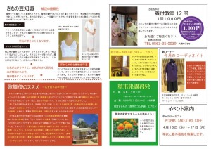 thumbnail of 着物新聞2017年4月号うら