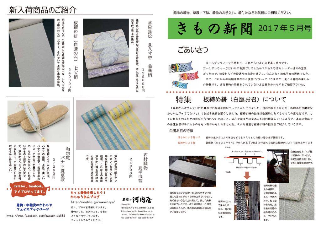 着物新聞2017年5月号表