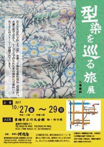 型染めを巡る旅(2017豊橋)のサムネイル