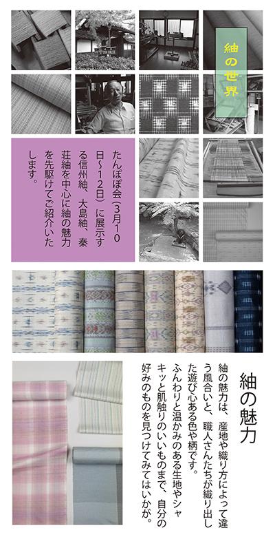 信州紬 大島紬 秦荘紬