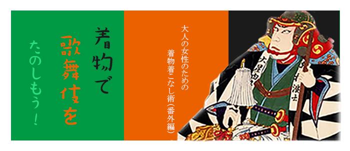 着物 歌舞伎