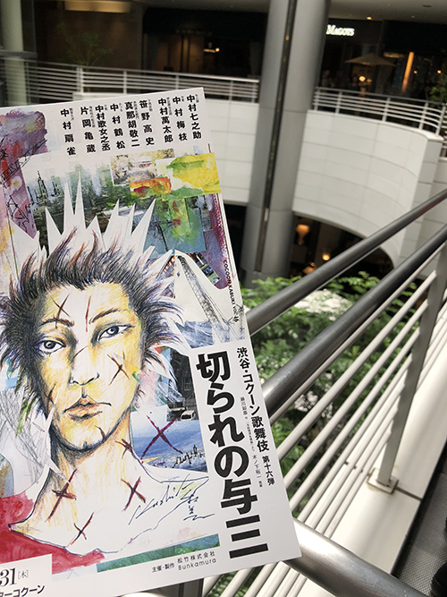 コクーン歌舞伎『切られ与三』