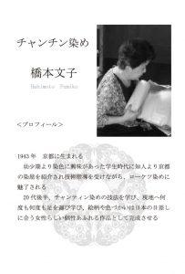 橋本文子プロフィールのサムネイル