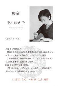 中村ゆき子プロフィールのサムネイル
