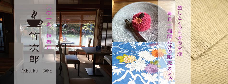 竹次郎カフェ